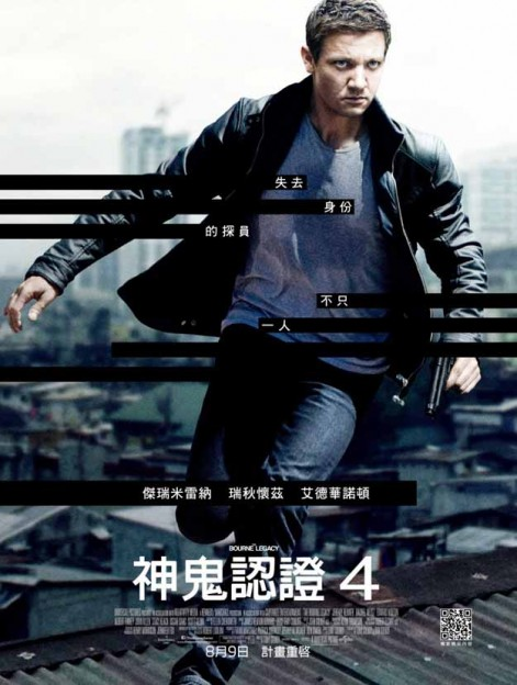 "International Poster for ""The Bourne Legacy""  Universal Pictures"