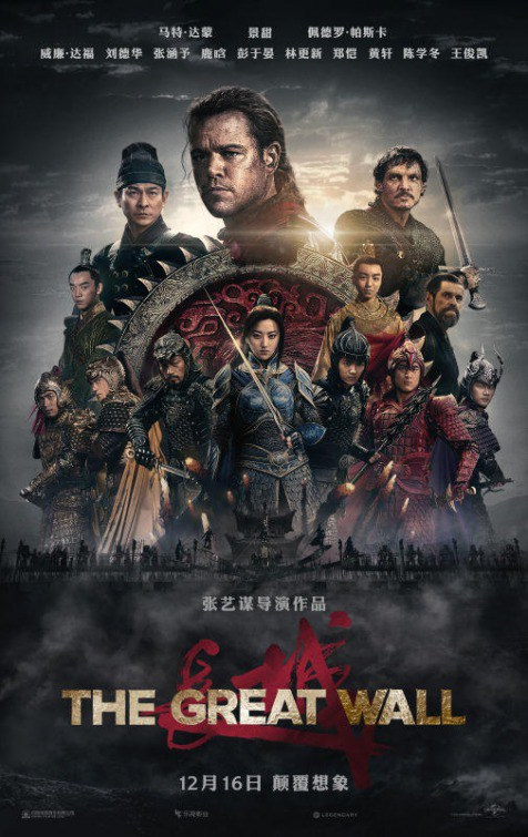 the-great-wall-movie-poster