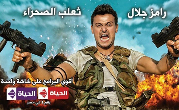 "The Egyptian show, ""Ramz, the desert's fox,"" aired on Al-Hayat TV, dupes celebrities into believing that they are kidnapped by ""terrorists."" (Image courtesy of the show's Facebook page)"