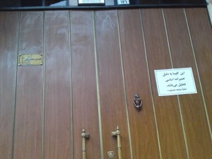 The sign on the church in Tehran: 'This church is closed due to major repairs. Please do not return!' photo Article 18