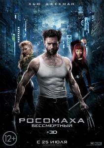 Wolverine_Viper_Yukio_poster