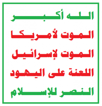 "Houthis logo, which translates to ""God is great, Death to America, Death to Israel, A curse upon the Jews, Victory to Islam"""