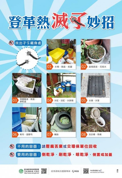 Image/Taiwan CDC Facebook page